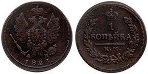 1 КОПЕЙКА 1823