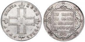 1 РУБЛЬ 1797