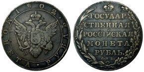 1 РУБЛЬ 1802