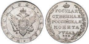 1 РУБЛЬ 1803