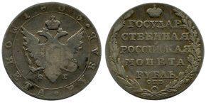 1 РУБЛЬ 1805