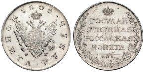 1 РУБЛЬ 1808