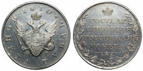 1 РУБЛЬ 1810