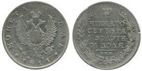 1 РУБЛЬ 1811