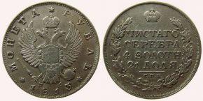 1 РУБЛЬ 1813
