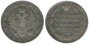 1 РУБЛЬ 1815