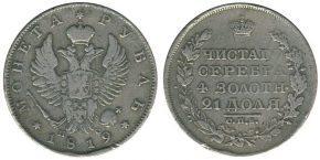 1 РУБЛЬ 1819