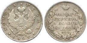 1 РУБЛЬ 1820