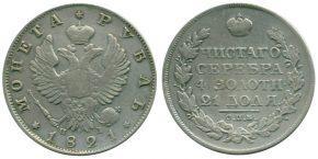 1 РУБЛЬ 1821