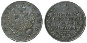 1 РУБЛЬ 1824