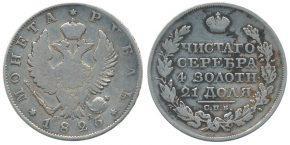 1 РУБЛЬ 1825