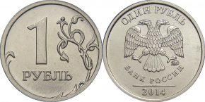 1 рубль 2014 года (1)
