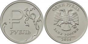 1 рубль 2014 года (2)