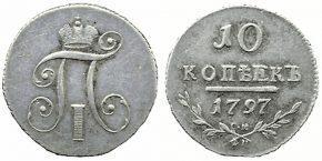10 КОПЕЕК 1797