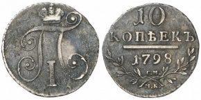10 КОПЕЕК 1798