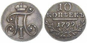 10 КОПЕЕК 1799