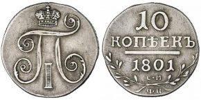 10 КОПЕЕК 1801