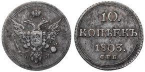 10 КОПЕЕК 1803