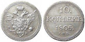 10 КОПЕЕК 1805