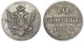 10 КОПЕЕК 1809