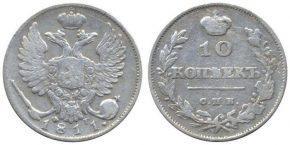 10 КОПЕЕК 1811