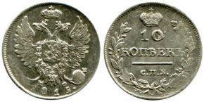 10 КОПЕЕК 1815
