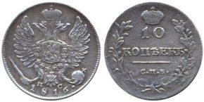 10 КОПЕЕК 1816