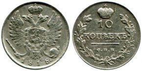 10 КОПЕЕК 1818