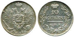10 КОПЕЕК 1819