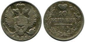 10 КОПЕЕК 1820