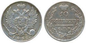10 КОПЕЕК 1822