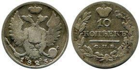 10 КОПЕЕК 1823