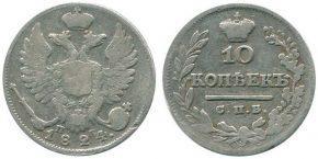 10 КОПЕЕК 1824