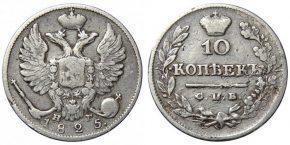 10 КОПЕЕК 1825