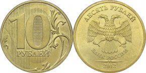 10 рублей 2012 года СПМД