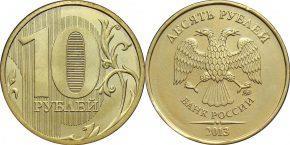 10 рублей 2013 года ММД