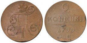 2 КОПЕЙКИ 1799