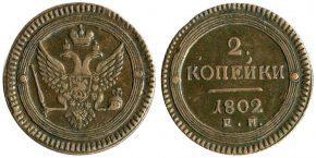 2 КОПЕЙКИ 1802