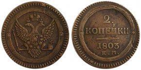 2 КОПЕЙКИ 1803