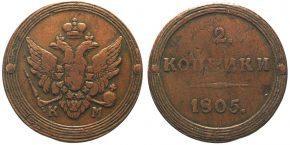 2 КОПЕЙКИ 1805