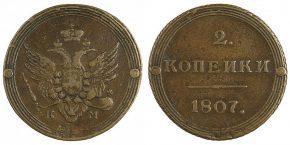 2 КОПЕЙКИ 1807
