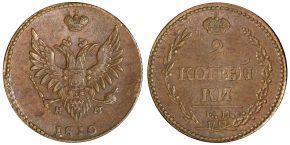 2 КОПЕЙКИ 1810