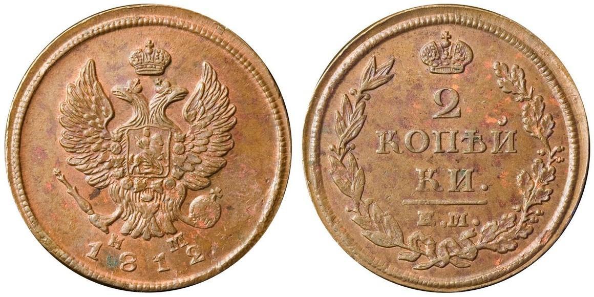 цена монет 1812 года был артисткой конца