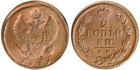2 КОПЕЙКИ 1819