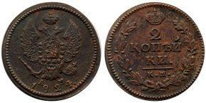 2 КОПЕЙКИ 1824