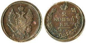 2 КОПЕЙКИ 1825