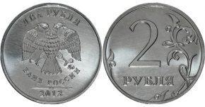 2 рубля 2013 года ММД