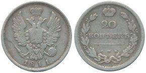 20 КОПЕЕК 1811