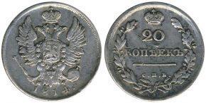 20 КОПЕЕК 1814