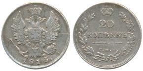20 КОПЕЕК 1815